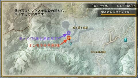 討鬼伝2_20170318102648.jpg