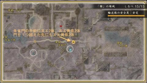 討鬼伝2_20170318123238.jpg
