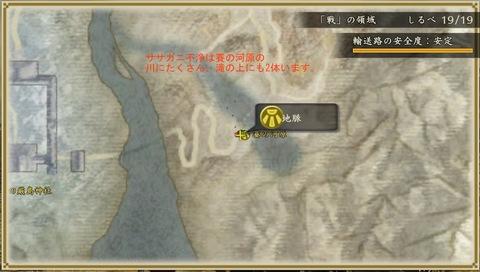 討鬼伝2_20170321161107.jpg