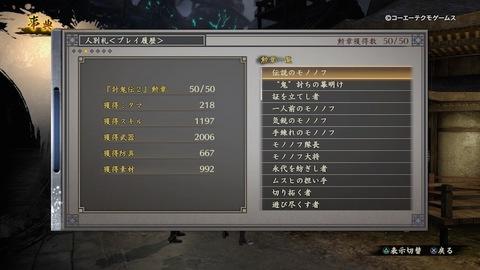 討鬼伝2_20170511171345.jpg